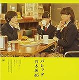 バレッタ【CD+DVD盤】Type-A