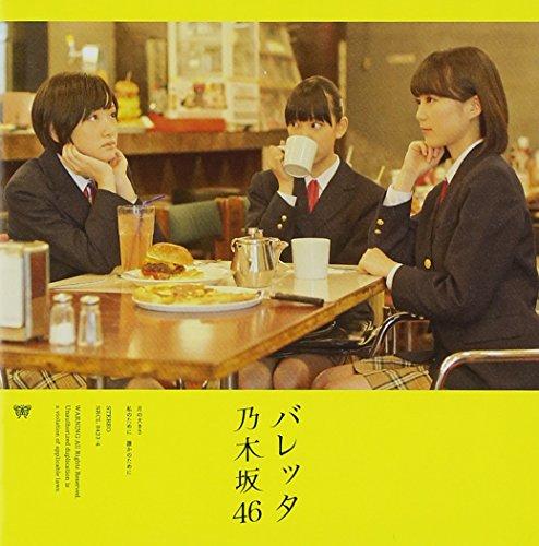 バレッタ【CD+DVD盤】Type-Aの詳細を見る