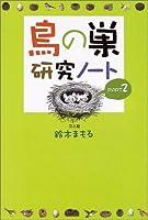 鳥の巣研究ノート〈PART2〉