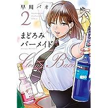 まどろみバーメイド 2巻 (芳文社コミックス)