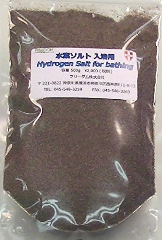 モディッシュもう一度床を掃除する水素ソルト入浴用