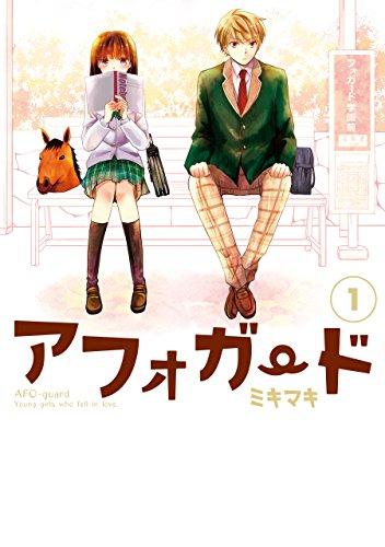 アフォガード 1巻 (デジタル版ガンガンコミックスONLINE)