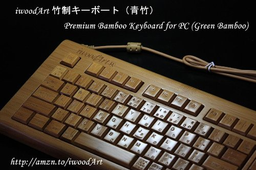 iwoodArt社 竹制キーボート(青竹)/premium bamboo keyboard for PC (Green Bamboo)