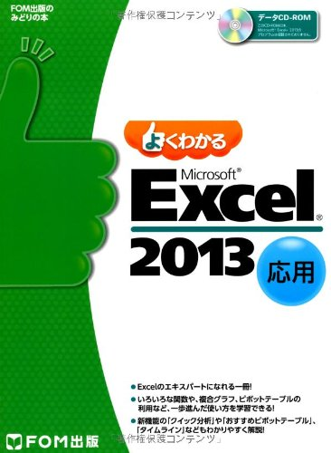 よくわかる Microsoft Excel 2013 応用 (FOM出版のみどりの本)