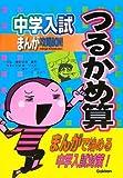 中学入試 まんが攻略BON!―つるかめ算 (中学入試まんが攻略BON! 3)