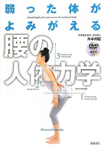 DVD付 弱った体がよみがえる 腰の人体力学の詳細を見る
