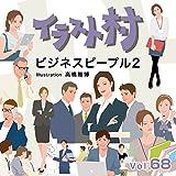 イラスト村 Vol.68 ビジネスピープル2