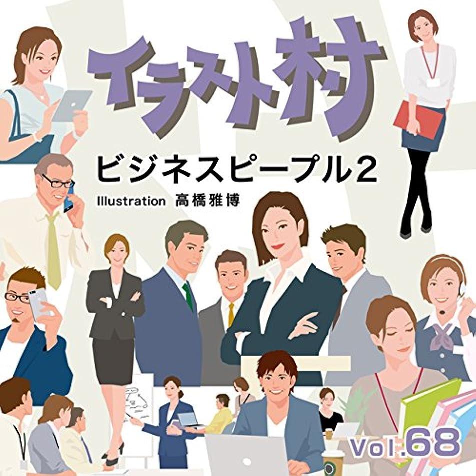 痛み困惑したすりイラスト村 Vol.68 ビジネスピープル2