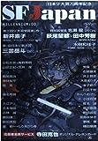 SF Japan―日本SF大賞20周年記念 (Millennium:00) (Roman album)