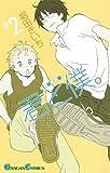君と僕。 (2) (ガンガンコミックス (0646))