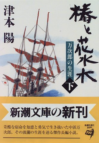 椿と花水木―万次郎の生涯〈下〉 (新潮文庫)の詳細を見る