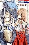 蒼竜の側用人 1 (花とゆめコミックス)