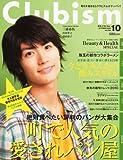 Clubism (クラビズム) 2010年 10月号 [雑誌]