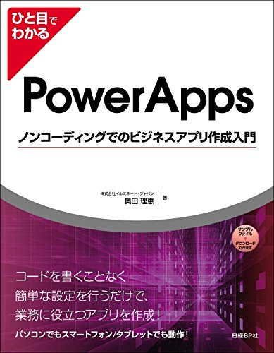 ひと目でわかるPowerAppsノンコーディングでのビジネスアプリ作成入門 (マイクロソフト関連書)