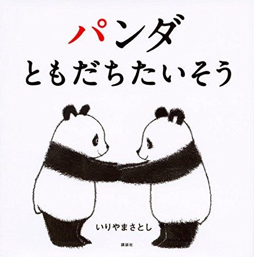 パンダ ともだちたいそう (講談社の幼児えほん)
