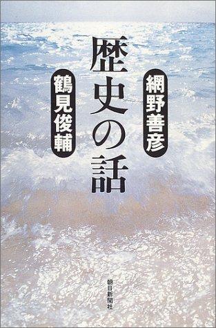 歴史の話 (朝日選書)の詳細を見る
