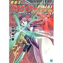 勇者王ガオガイガーFINAL (2) (MF文庫J)