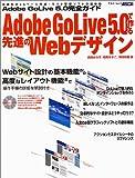 Adobe GoLive 5.0で作る先進のWebデザイン (アスキームック)