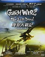 Garm Wars: Last Druid/ [Blu-ray]