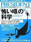 PRESIDENT (プレジデント) 2011年 8/1号 [雑誌]