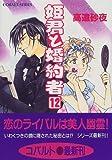 姫君と婚約者 (12) (コバルト文庫)