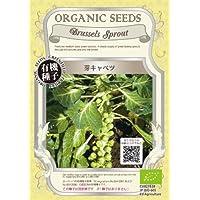 グリーンフィールド 野菜有機種子 芽キャベツ [小袋] A091