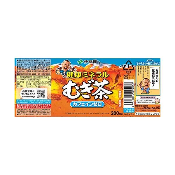 伊藤園 健康ミネラルむぎ茶の紹介画像14