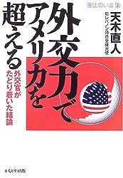 外交力でアメリカを超える―外交官がたどり着いた結論 (憲法のいま)