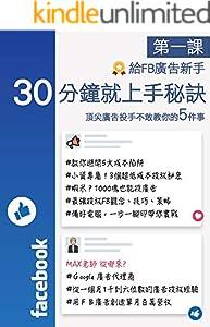 第一課 給FB廣告新手-30分鐘就上手秘訣【頂尖廣告投手不敢教你的5件事】 (Facebook ads/ FB ads/IG ads) (Traditional Chinese Edition)