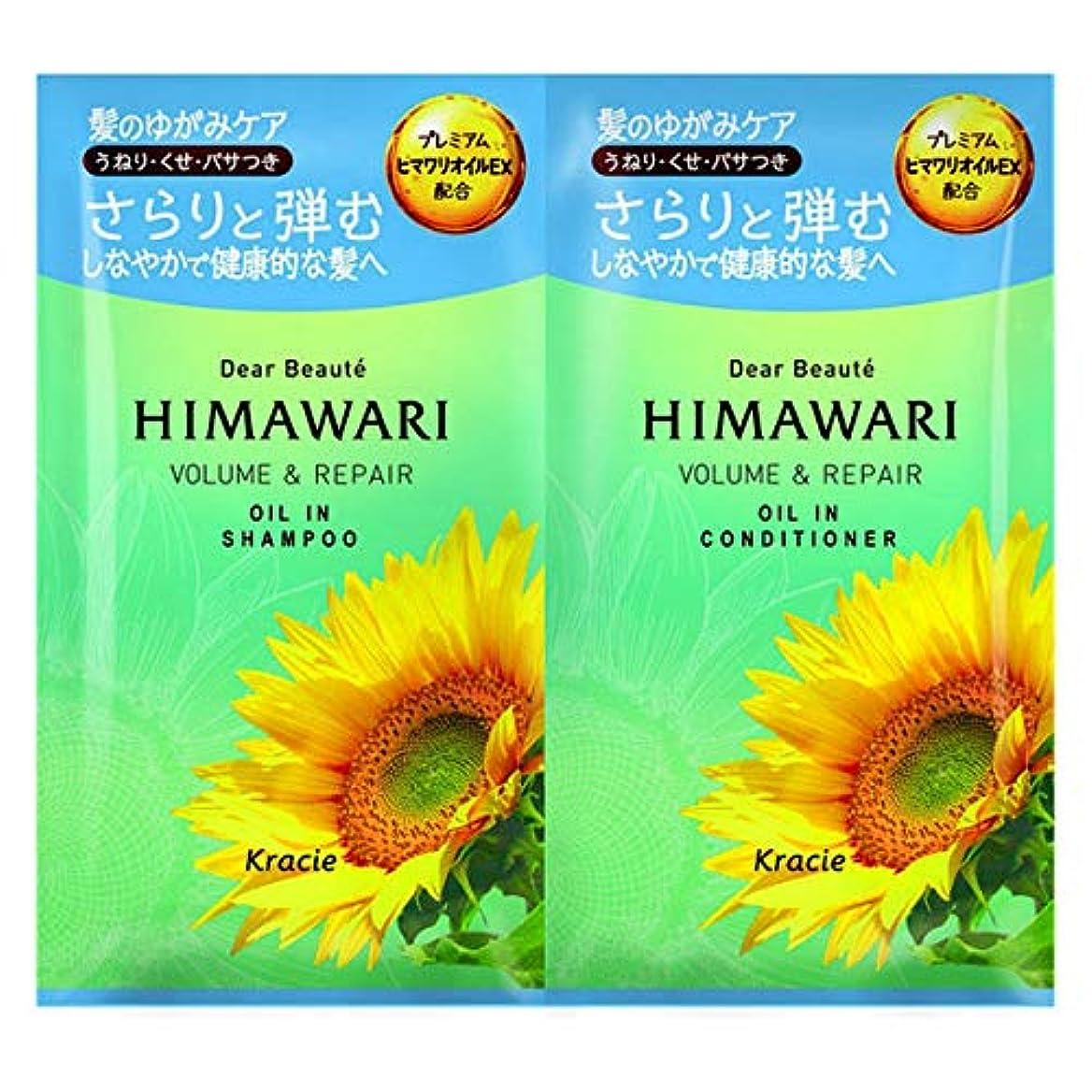 熟考する大陸一般的なクラシエ ディアボーテ トライアルセット ボリューム&リペア (1セット) シャンプー&コンディショナー ヒマワリ HIMAWARI