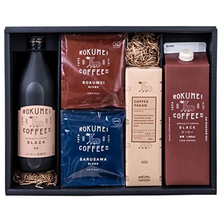 ロクメイコーヒー プレミアムギフト カフェベース ブラック & アイスコーヒー 誕生日シール
