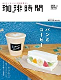 珈琲時間 2018年 05月号 [雑誌]