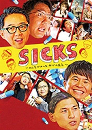【Loppi・HMV限定】SICKS ~みんながみんな、何かの病気~ DVD-BOX