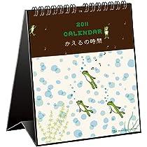 2011年1月始まり  かえるの時間 卓上カレンダー C-364-MK