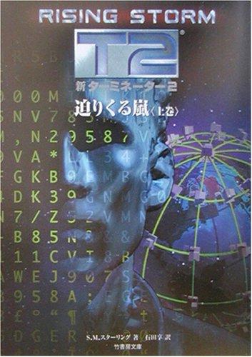 新ターミネーター2—迫りくる嵐〈上巻〉 (竹書房文庫)