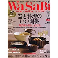 WaSaBi (和沙美) 2008年 03月号 [雑誌]