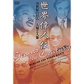世界偉人伝 人類と人権 20世紀の巨人 キング牧師~ダライ・ラマ他 [DVD]