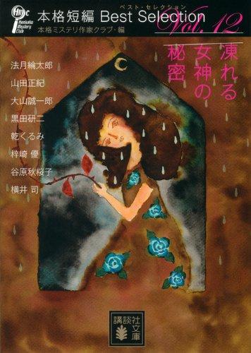 凍れる女神の秘密 本格短編ベスト・セレクション (講談社文庫)の詳細を見る