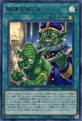 遊戯王カード 報復の隠し歯(ウルトラレア) プレミアムパック2020(20PP) | 速攻魔法 ウルトラ レア