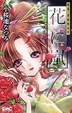 花に嵐―新説・曽根崎心中 (りぼんマスコットコミックス)