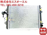 DAIHATSU ダイハツ ミラ(L250S L260S L250V L260V L650S L660S) ミラアヴィ(L250S L260S L250V L260V) ミラジーノ(L650S L660S) ラジエーター ラジエター ノンターボ車 専用ラジエーターキャップ付 16400-B2070