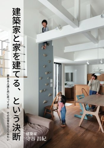 建築家と家を建てる、という決断―夢ある人達と共に走ってきた その日常を伝えてみたい―