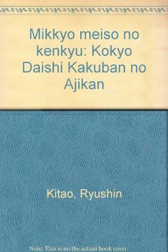 密教瞑想の研究―興教大師覚鑁の阿字観