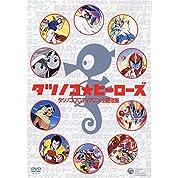 タツノコ・ヒーローズ タツノコプロTVアニメ主題歌集 [DVD]