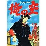 俺の空 4 (プレイボーイコミックス)