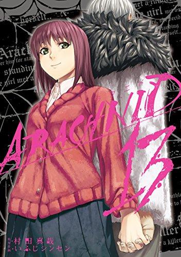 アラクニド(13) (ガンガンコミックスJOKER)の詳細を見る