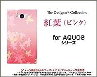 AQUOS SERIE [SHV32]デザインケース カバー ハード ケース ジャケット 紅葉(ピンク)