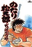 のたり松太郎(1) (ビッグコミックス)