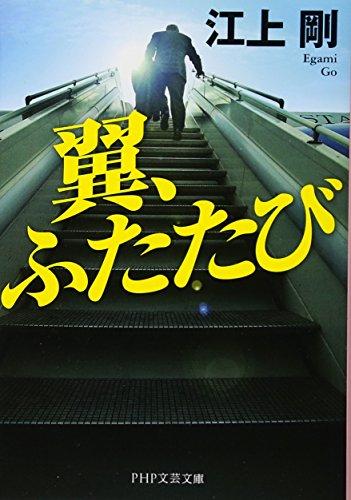 翼、ふたたび (PHP文芸文庫)