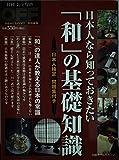 日経ホームマガジン日本人なら知っておきたい和の基礎知識 (日経ホームマガジン 日経おとなのOFF)